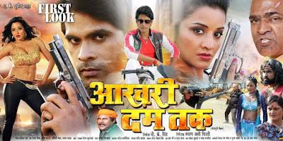 Akhiri Dam Tak Bhojpuri Movie