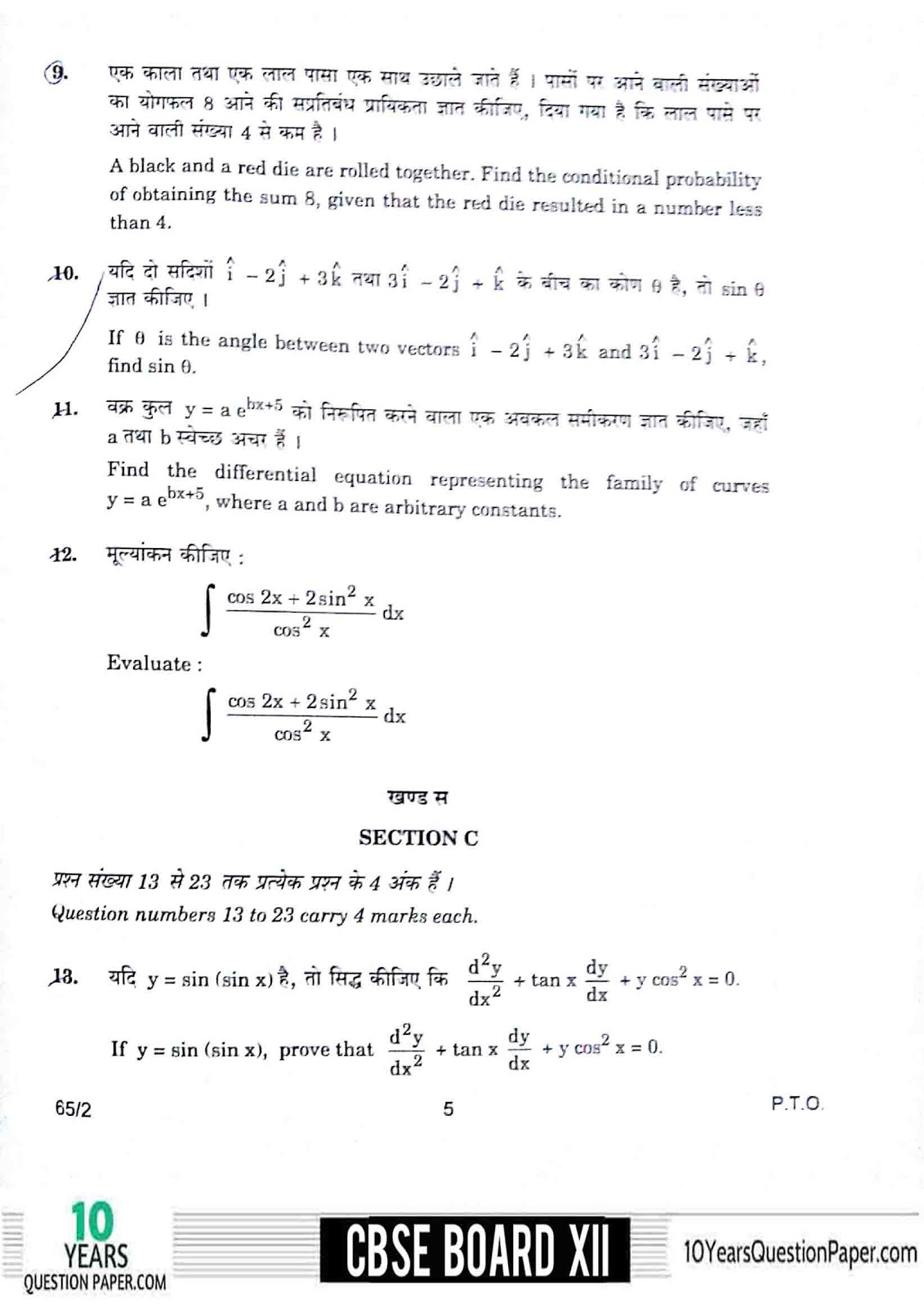 CBSE class 12 Maths 2018 question paper page-04