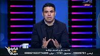 برنامج الكرة فى دريم حلقة الجمعه 23-12-2016مع خالد الغندور