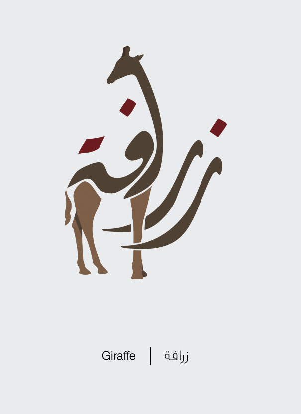 Arabic Words Illustrated Based On Their Literal Meaning - Giraffe - Zarafa