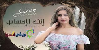 كلمات اغنية انت الاحساس - جنات | Anta Elehsas