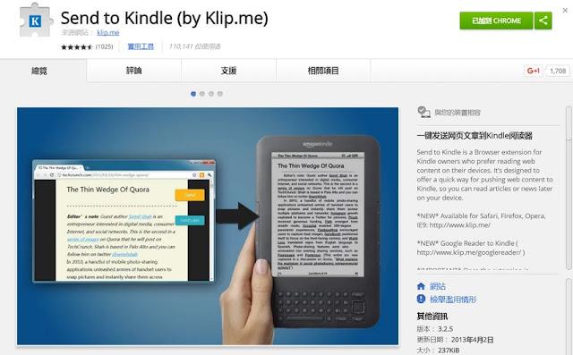 send-to-kindle-chrome-稍後閱讀,各種推送到 Kindle 的技巧整理﹍Chrome 網頁圖文 + Evernote 記事 + RSS 閱讀器