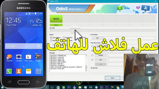 عمل فلاش لهاتف Samsung Galaxy Ace 4