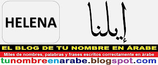 Nombre de Helena en letras arabes