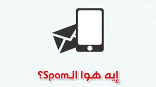 كل ما تود ان تعرفة حول المحتوى المتكرر الـ(Spam)