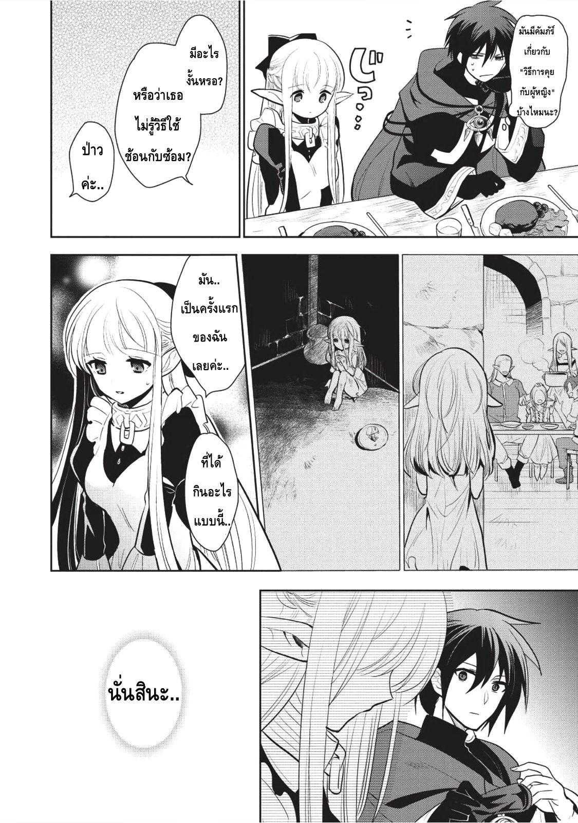 อ่านการ์ตูน Maou no Ore ga Dorei Elf wo Yome ni Shitanda ga Dou Medereba Ii ตอนที่ 4 หน้าที่ 20