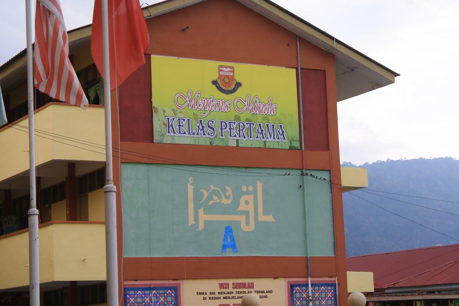Pejabat Tapak Sekolah Menengah Kebangsaan Agama Jerlun Pusat Siswa
