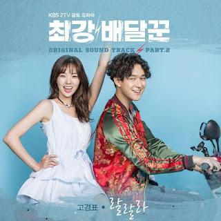 Lyric : Go Kyung Pyo - La La La (OST. Strongest Deliveryman)