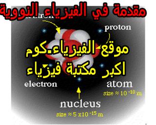 مقدمة في الفيزياء النووية pdf
