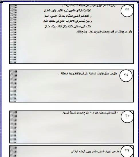 امتحان شامل بنظام البوكليت في مادة اللغة العربية للصف الثالث الثانوي +الاجابة النموذجية 6
