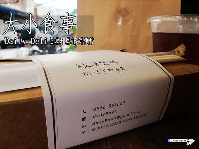 IMG 0435 - 隱藏在教師新村裡的 大小食事│客製化精緻餐盒,漢堡排川飯糰很推薦