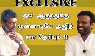 Ajith Sir Ku Water Bottle Vaangi Kodupen!! Director Pandiraj Exclusive Interview