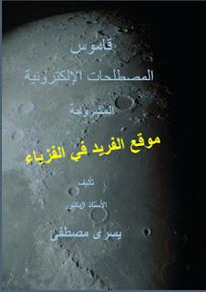 قاموس مصطلحات الفيزياء المشروحة ـ الإلكترونيات pdf، قاموس مصطلحات فيزيائية، مصطلحات فيزياء انجليزي عربي، مصطلحات إلكترونية بالإنجليزي، قاموس فيزيائي،