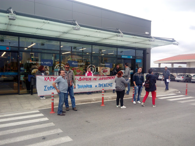 Πρέβεζα: Δυναμική παράσταση διαμαρτυρίας πραγματοποίησε το Σωματείο Ιδιωτικών Υπαλλήλων Νομού Πρέβεζας