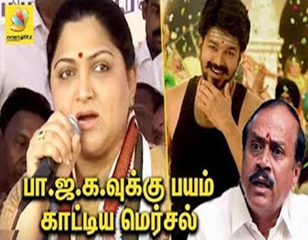 Mersal to BJP | Latest Tamil News