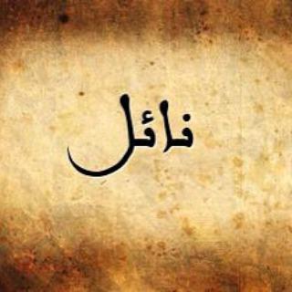 معنى أسم نائل وحكم التسمية بيه