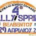 4ο RALLY SPRINT Βελβεντού στις 28-29 Απριλίου 2018.