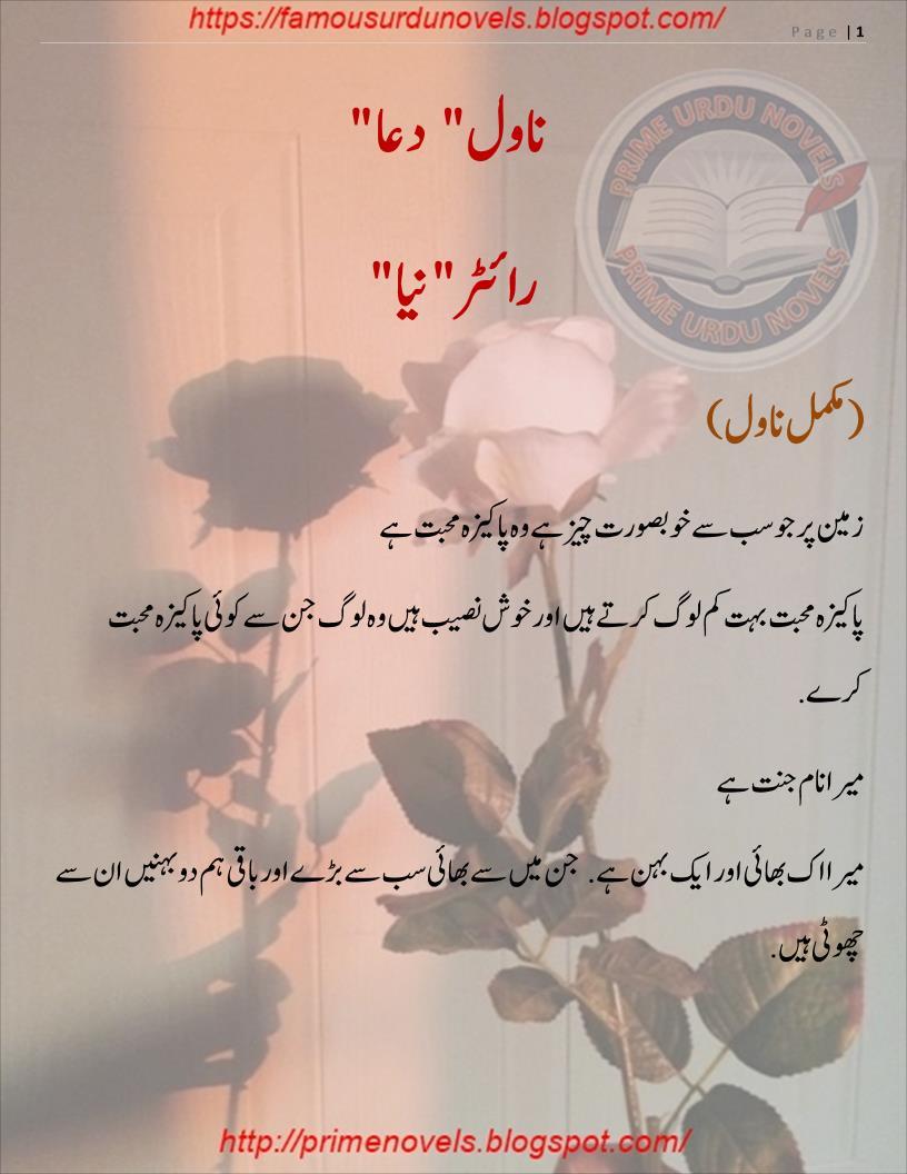 Dua By Niaa Hero Romantic Hero Teacher University Based Novel