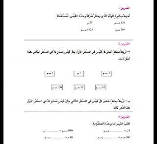 26 - كراس العطلة رياضيات سنة ثالثة