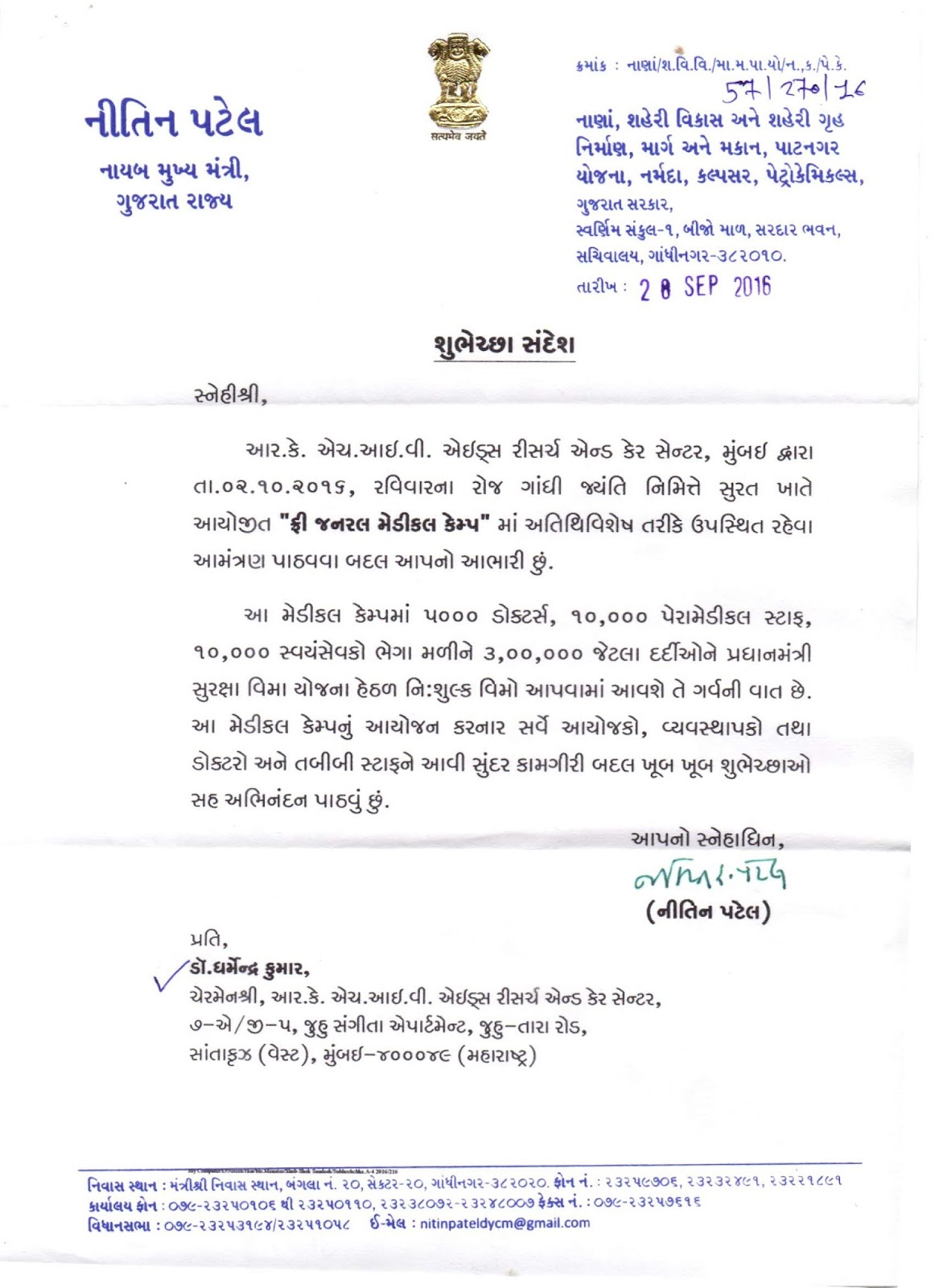 Appreciation letter to rk hiv aids research and care centre appreciation letter by shri nitin patel deputy chief minister gujarat to rk hiv aids research and care centre for organizing largest free mega medical spiritdancerdesigns Images