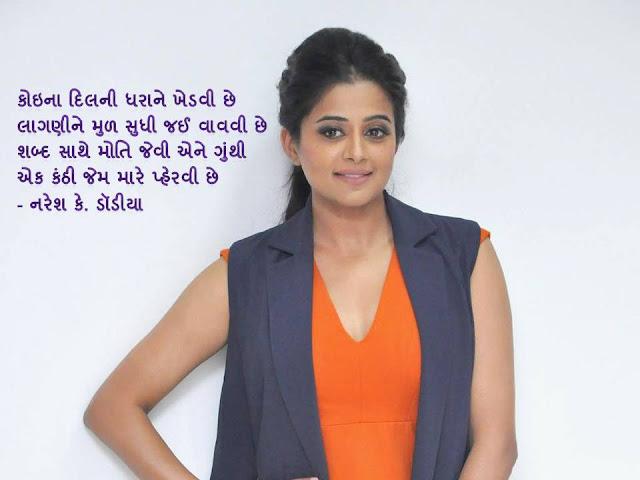 कोइनां दिलनी धराने खेडवी छे Gujarati Muktak By Naresh K. Dodia