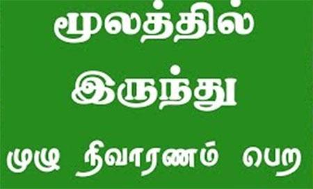 Symptoms of piles – Tamil Health Tips 20-07-2017