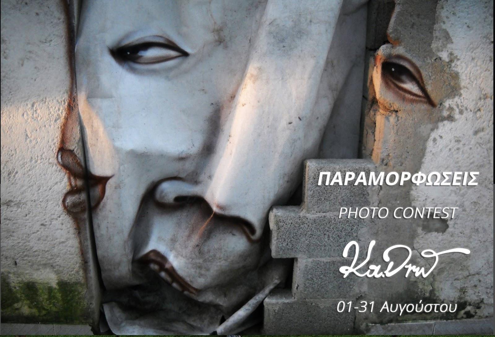 Σε εξέλιξη βρίσκεται ο ανοιχτός διαγωνισμός φωτογραφίας απο τη Φωτογραφική Ομάδα Φιλιππιάδας Κα.Δρώ!