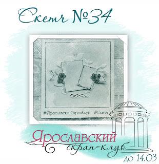 https://yar-sk.blogspot.ru/2018/02/sketch-34.html