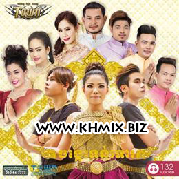Town CD Vol 132 | Khmer Happy New Year 2018