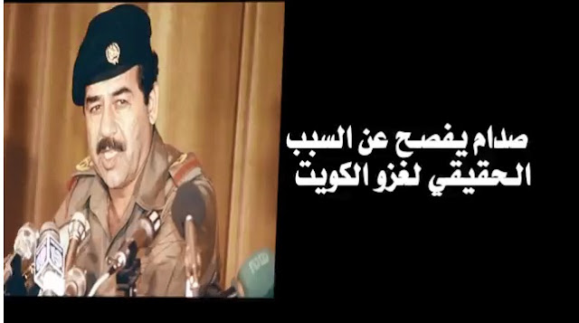 شاهدا بالفيديو الرئيس صدام يتحدث بجرأة عن الأسباب القهرية التي دفعته لغزو الكويت !!