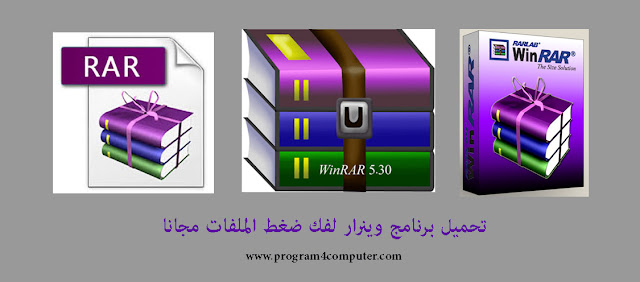 Download Winrar 2020 Free