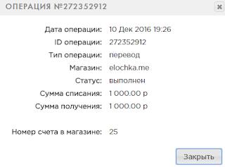elochka.me игра с выводом денег