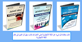كتاب يعلمك كل شيء عن اللغة الانجليزية حتى الاحتراف
