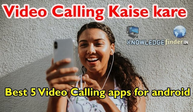 Kaise Kare video calling | Best 5 Video Calling apps for android