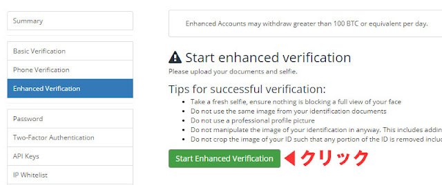 Start Enhanced Verificationをクリック