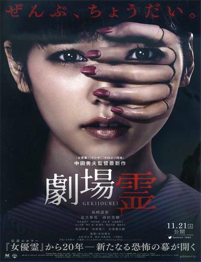 Ver Ghost Theater (Gekijô rei) (2015) Online