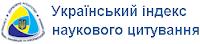 Картинки по запросу «Український індекс наукового цитування»