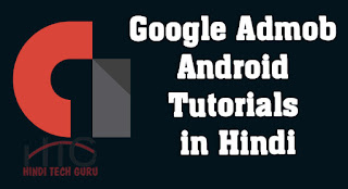 Google Admob Android Tutorials in Hindi