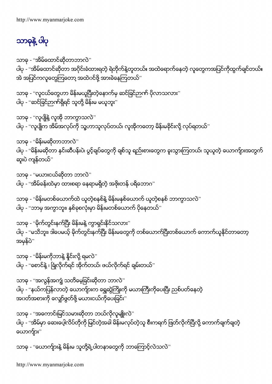 Questions and Answers, myanmar joke