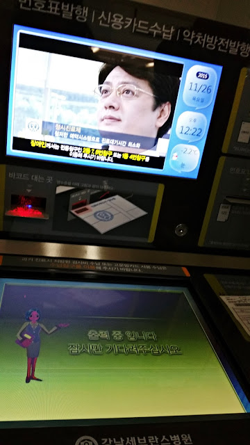 Gangnam Severence Hospital | www.meheartseoul.blogspot.com