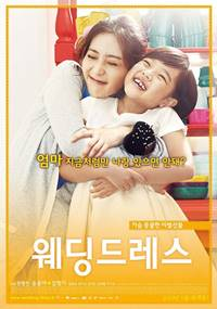download film korea sedih tentang ibu wedding dress