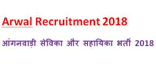 Arwal Recruitment 2018
