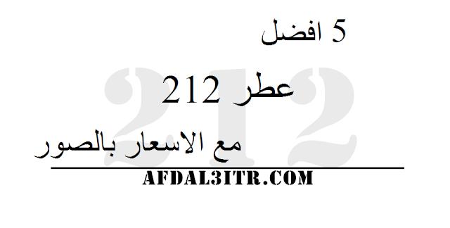 عطر 212