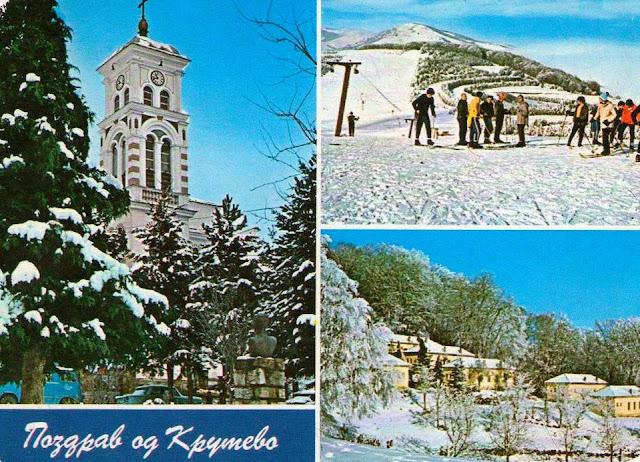 Krusevo city color postcard - date - 1970-80s