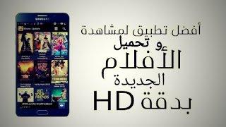 تطبيق 123Netflix المدفوع مجانا مشاهدة الأفلام والبرامج التلفزيونية مجانا!