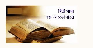 हिंदी भाषा - रस पर स्टडी नोट्स