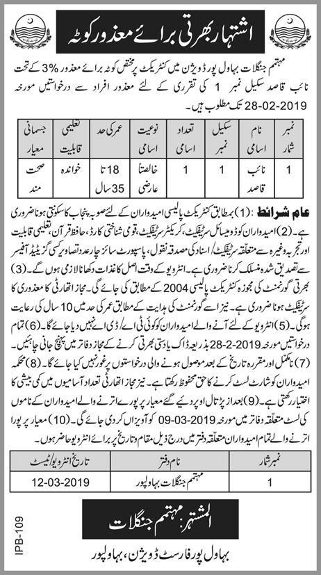 Latest Government Jobs 2019 in forest Department Job For