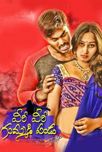 Watch Veeri Veeri Gummadi Pandu (2016) DVDScr Telugu Full Movie Watch Online Free Download