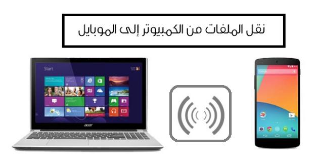 طريقة ارسال الملفات من الكمبيوتر الى الموبايل: