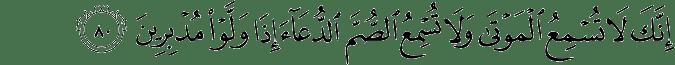 Surat An Naml ayat 80